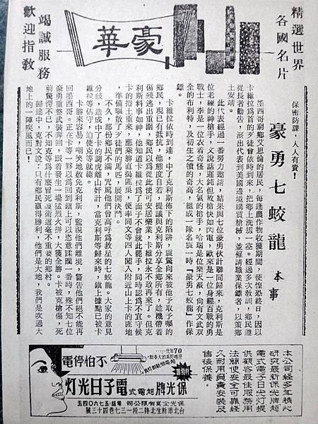 豪勇七蛟龍(本事).JPG