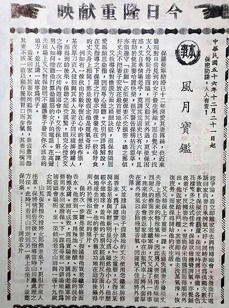 風月寶鑑(本事).JPG