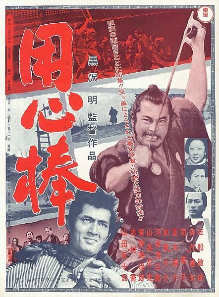 大鏢客(1961)-01.jpg