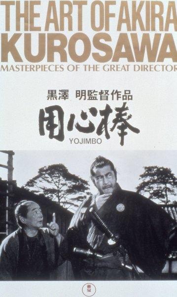 大鏢客(1961)-02.jpg
