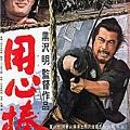 大鏢客(1961).jpg