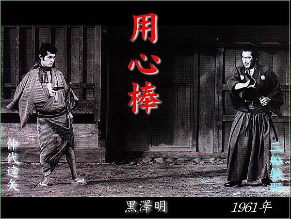 大鏢客(1961)-04.jpg