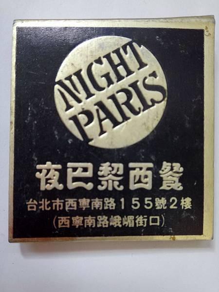 夜巴黎-1.JPG