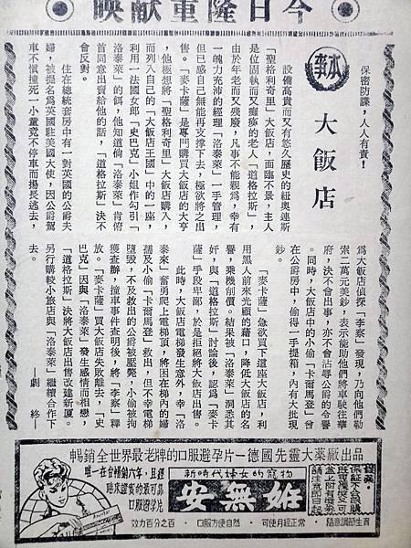 大飯店(本事).JPG