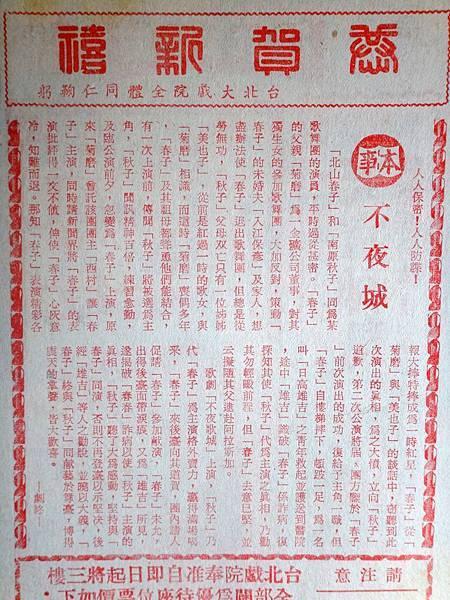 不夜城(本事).JPG