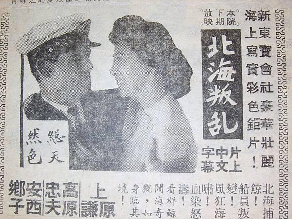 北海叛亂(1956).JPG