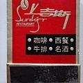 上吉斯-1.JPG