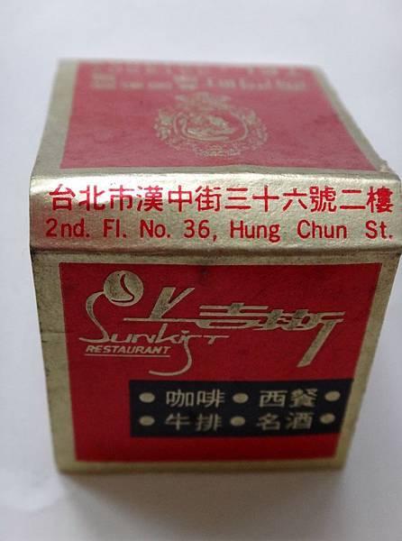 上吉斯-3.JPG