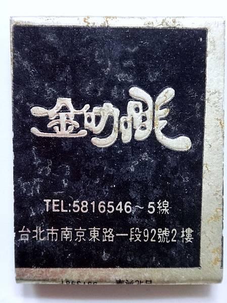 金咖啡-1.JPG