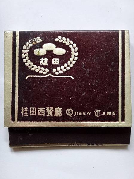 桂田-1.JPG