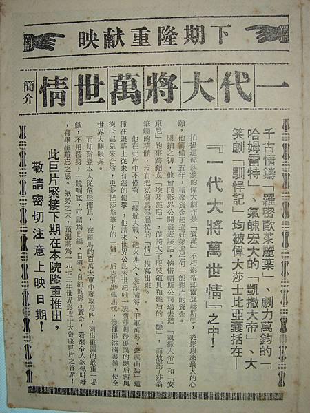 一代大將萬世情(簡介).JPG