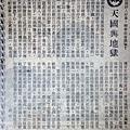 天國與地獄(本事).JPG