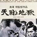 天國與地獄(1963).jpg