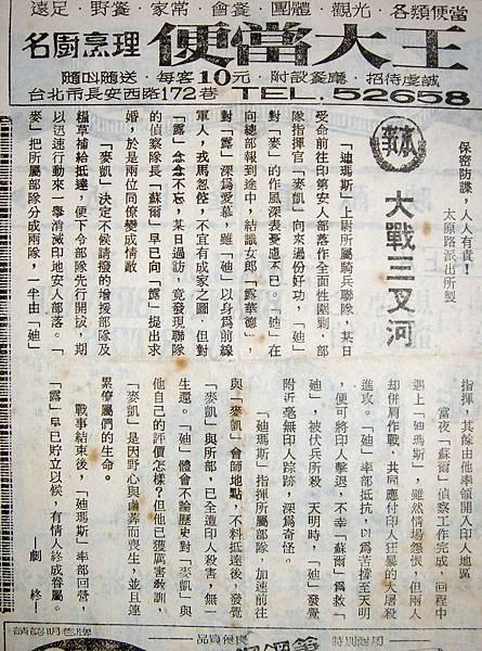 大戰三叉河(本事).JPG