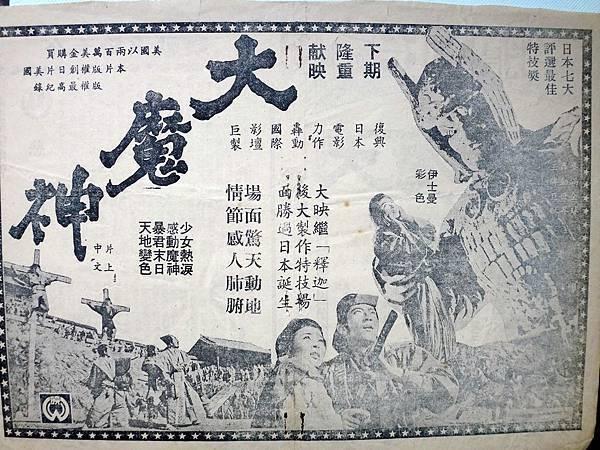 大魔神(1966)-01.JPG