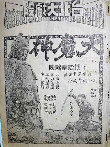 大魔神(1966)-02.JPG