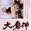 大魔神(1966)-04.jpg