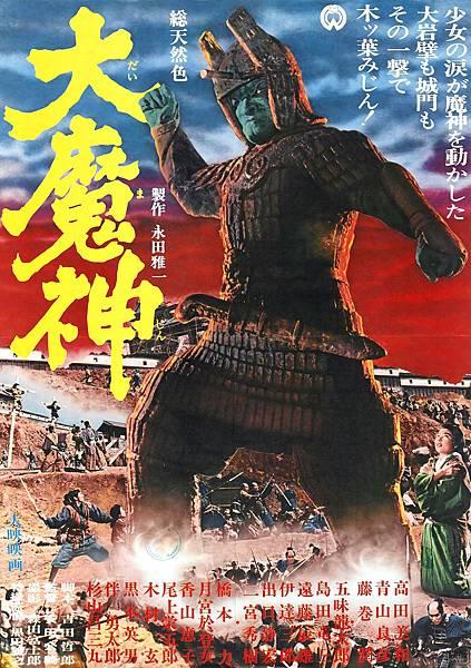 大魔神(1966)-05.jpg