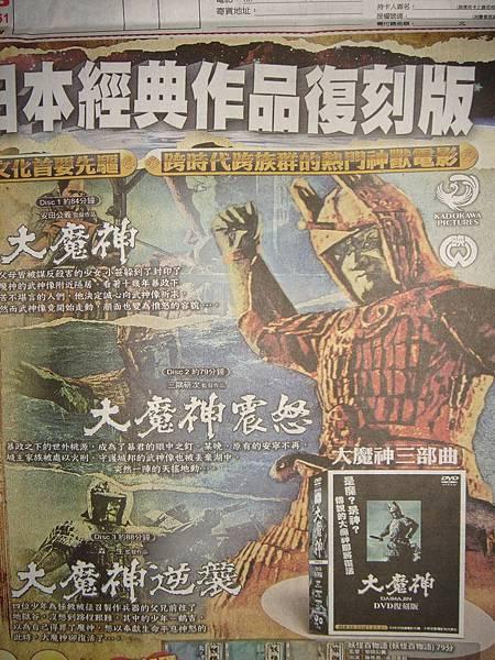 大魔神(1966)-03.JPG