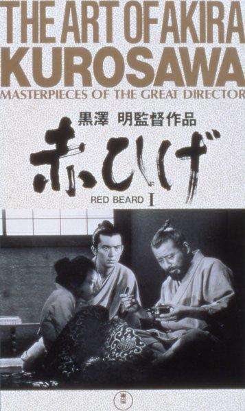 紅鬍子(1965).jpg