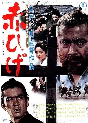 紅鬍子(1965)-01.jpg
