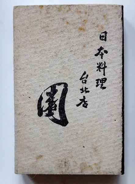 園-1.JPG