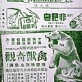 禽獸奇觀-05.jpg