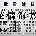 熱海情花.JPG