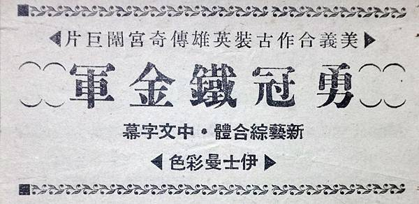 勇冠鐵金軍.JPG