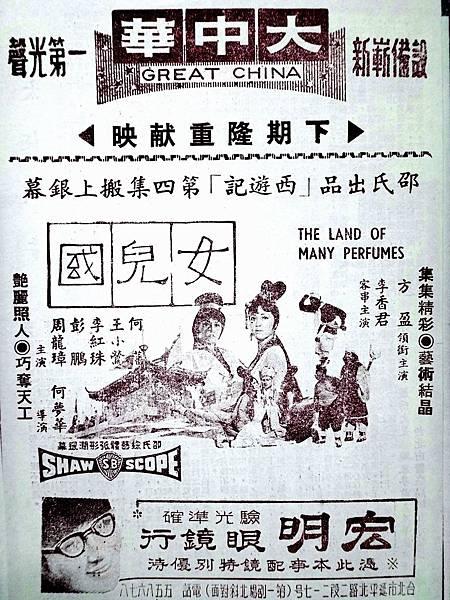 西遊記女兒國1968-02.jpg