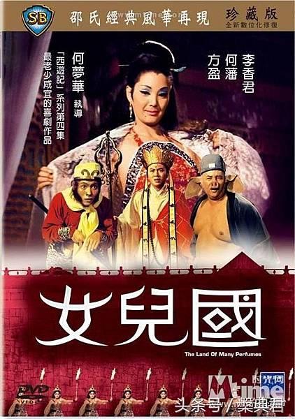 西遊記女兒國(1968)-01.jpg