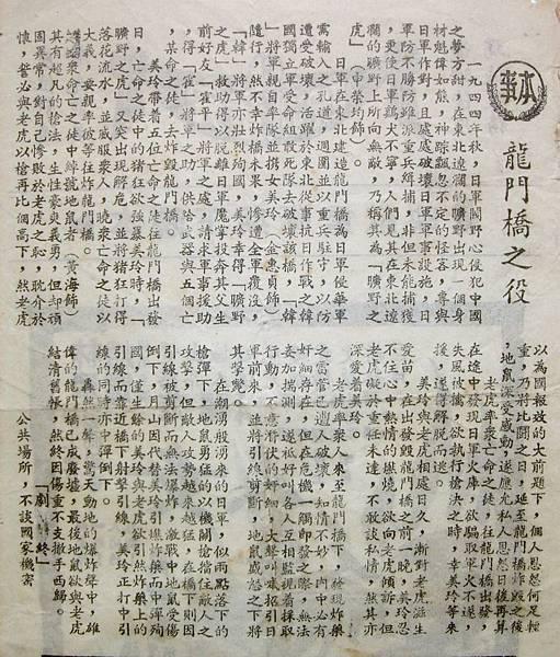 龍門橋之役(本事).JPG
