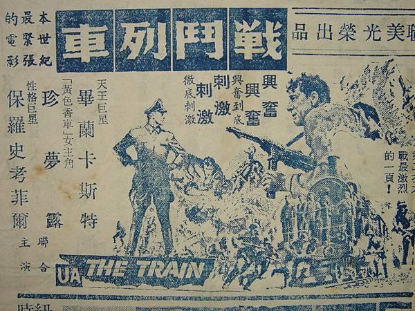 戰鬥列車.jpg