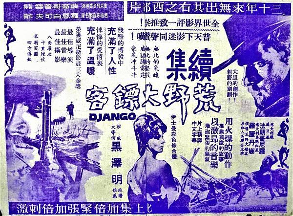 荒野大鏢客續集(1966)-07.jpg