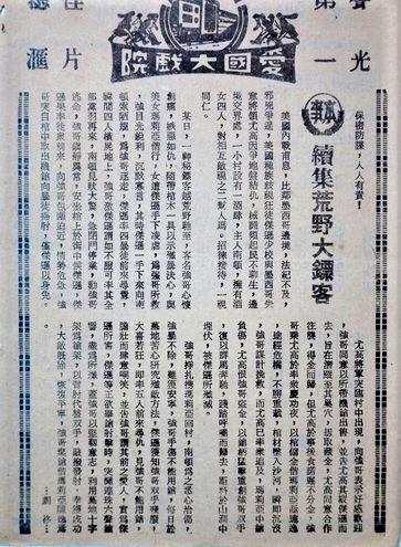 荒野大鏢客續集(本事).jpg