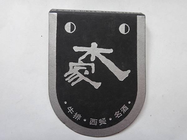 木家-03.JPG