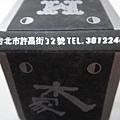 木家-05.JPG