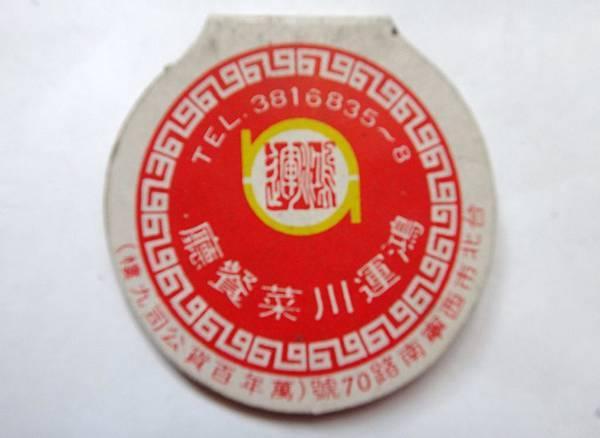 鴻運川菜.JPG