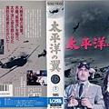 343特攻隊(1963)-03.jpg