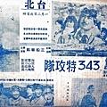 343特攻隊(1963).jpg