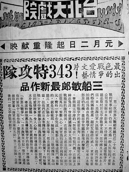 343特攻隊(介紹).jpg