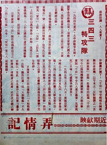 343特攻隊(本事).JPG