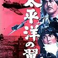 343特攻隊(1963)-02.jpg