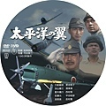 343特攻隊(1964)-02.jpg