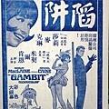 陷阱(Gambit 1966).JPG