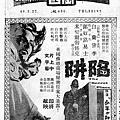 陷阱(The Secret Place)1957.jpg