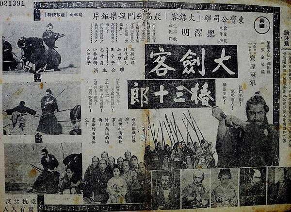 大劍客(樁三十郎).JPG