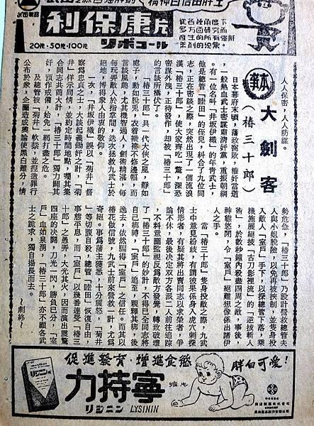大劍客(本事).JPG
