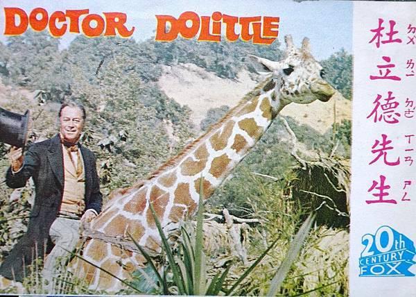 杜立德先生1967-01.JPG