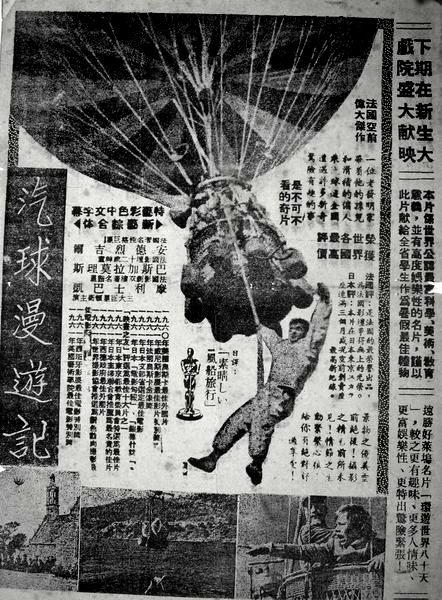 汽球漫遊記(1960).jpg